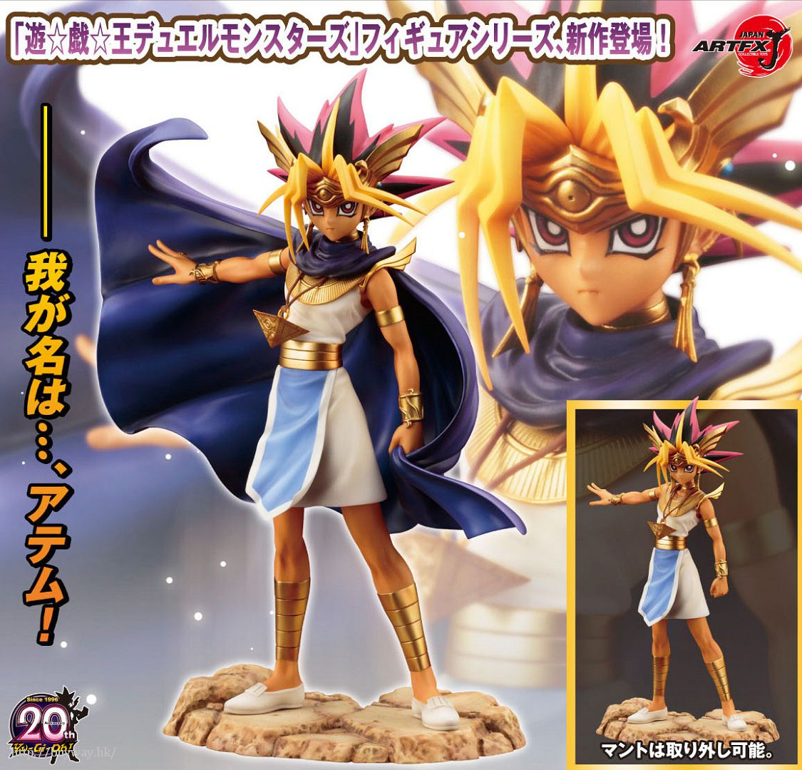 遊戲王 ARTFX J 1/7「武藤遊戲 (闇遊戲)」 ARTFX J Atem【Yu-Gi-Oh!】