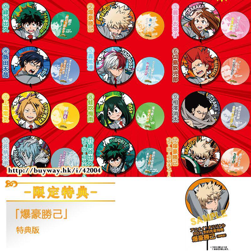 我的英雄學院 應援扇 (限定特典︰爆豪勝己 特典版) (12 + 1 個入) Uchiwa Collection ONLINESHOP Limited (13 Pieces)【My Hero Academia】