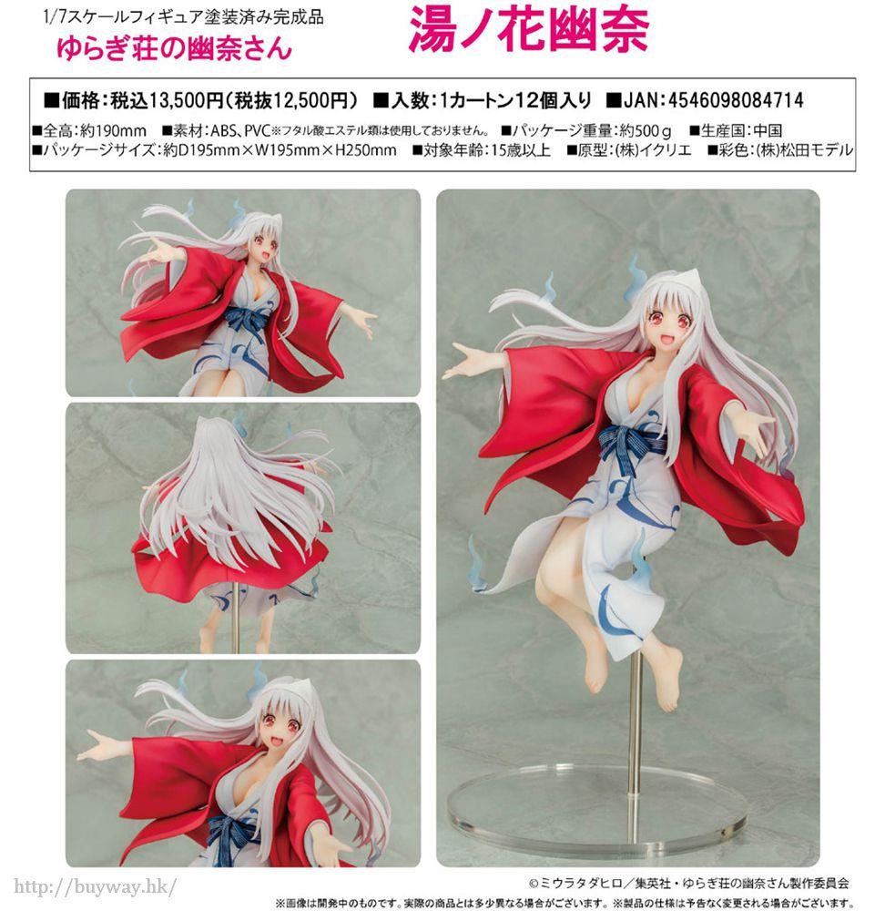 搖曳莊的幽奈小姐 1/7「湯之花幽奈」 Toy's Works 1/7 Yunohana Yuuna【Yuuna and the Haunted Hot Springs】