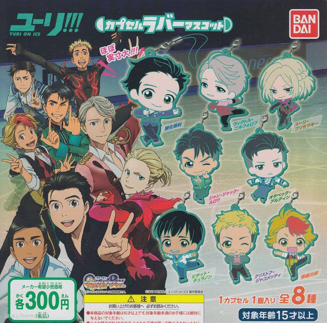 勇利!!! on ICE 橡膠掛飾 (8 個入) Capsule Rubber Mascot (8 Pieces)【Yuri on Ice】