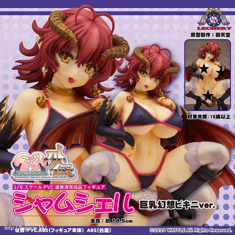 巨乳シリーズ 1/6「ヒロイン」巨乳幻想 Bikini Ver. 1/6 Shamsiel Kyonyu Gensou Bikini Ver.【Busty Series】