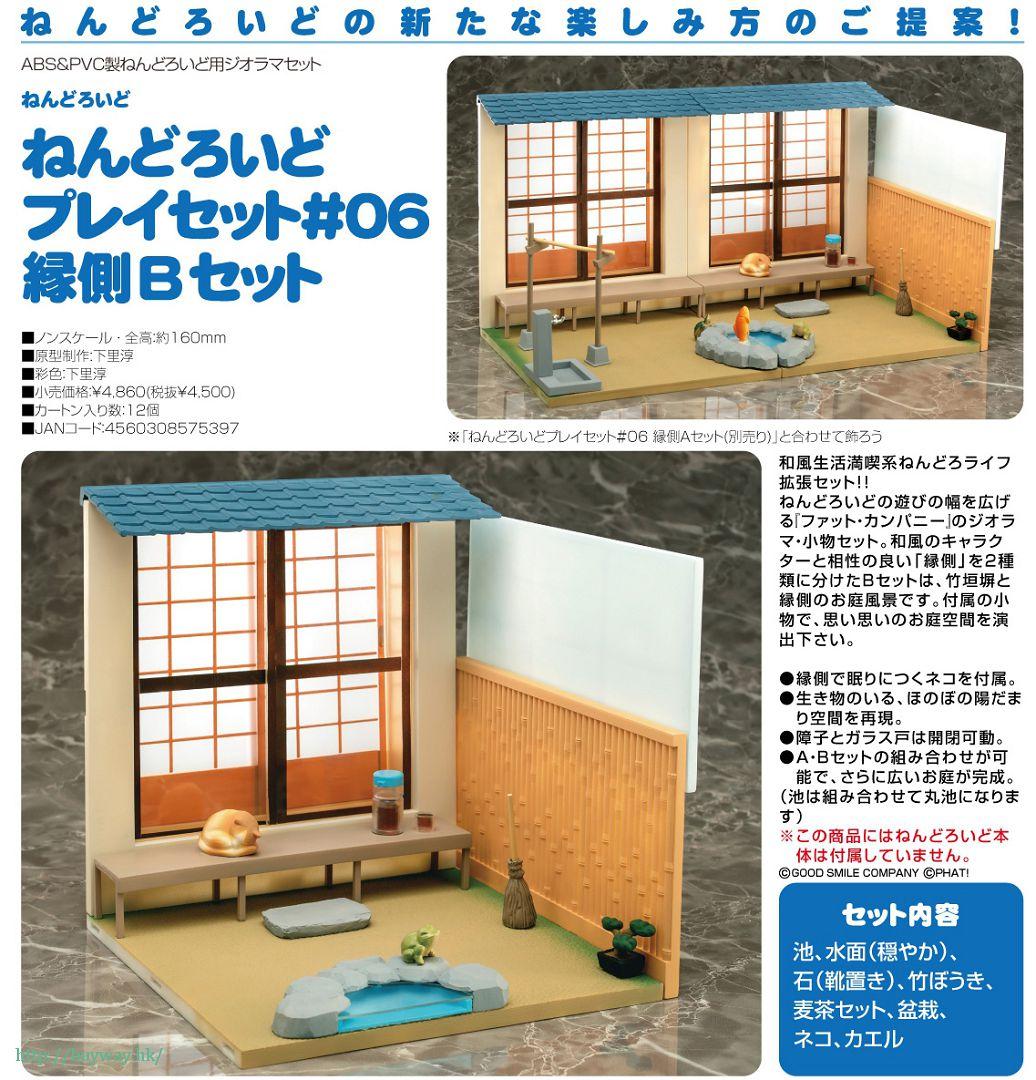 黏土人場景 和風檐廊 B set 黏土人專用場景 #06 Engawa B Set【Nendoroid Playset】