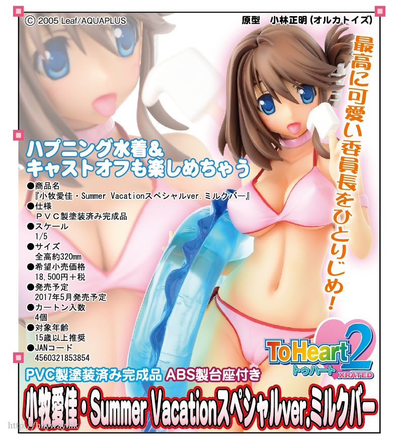 ToHeart2 系列 1/5「小牧愛佳」Summer Vacation Special Ver. Milk Bar 1/5 Komaki Manaka Summer Vacation Special Ver. Milk Bar【To Heart 2 Series】