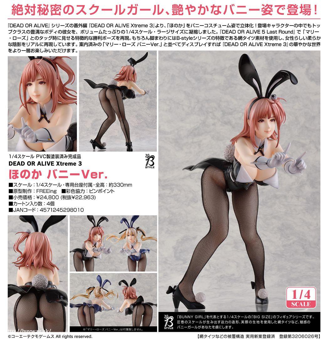 生死格鬥系列 B-STYLE 1/4「穗香」Bunny B-STYLE 1/4 Honoka Bunny Ver.【Dead or Alive Series】