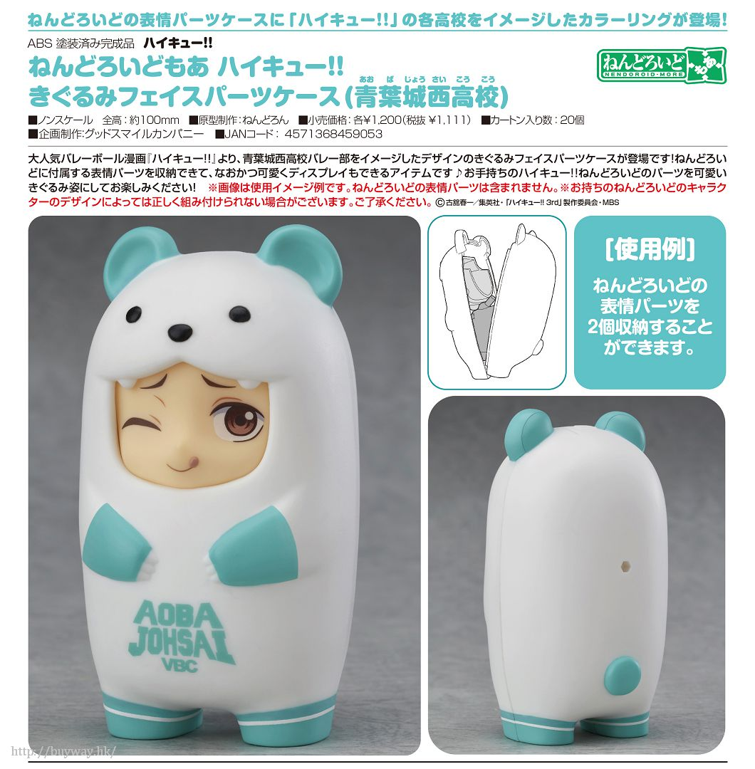 排球少年!! 「青葉城西高校」黏土人 配件收納 Nendoroid More Face Parts Case Aobajohsai High School【Haikyu!!】