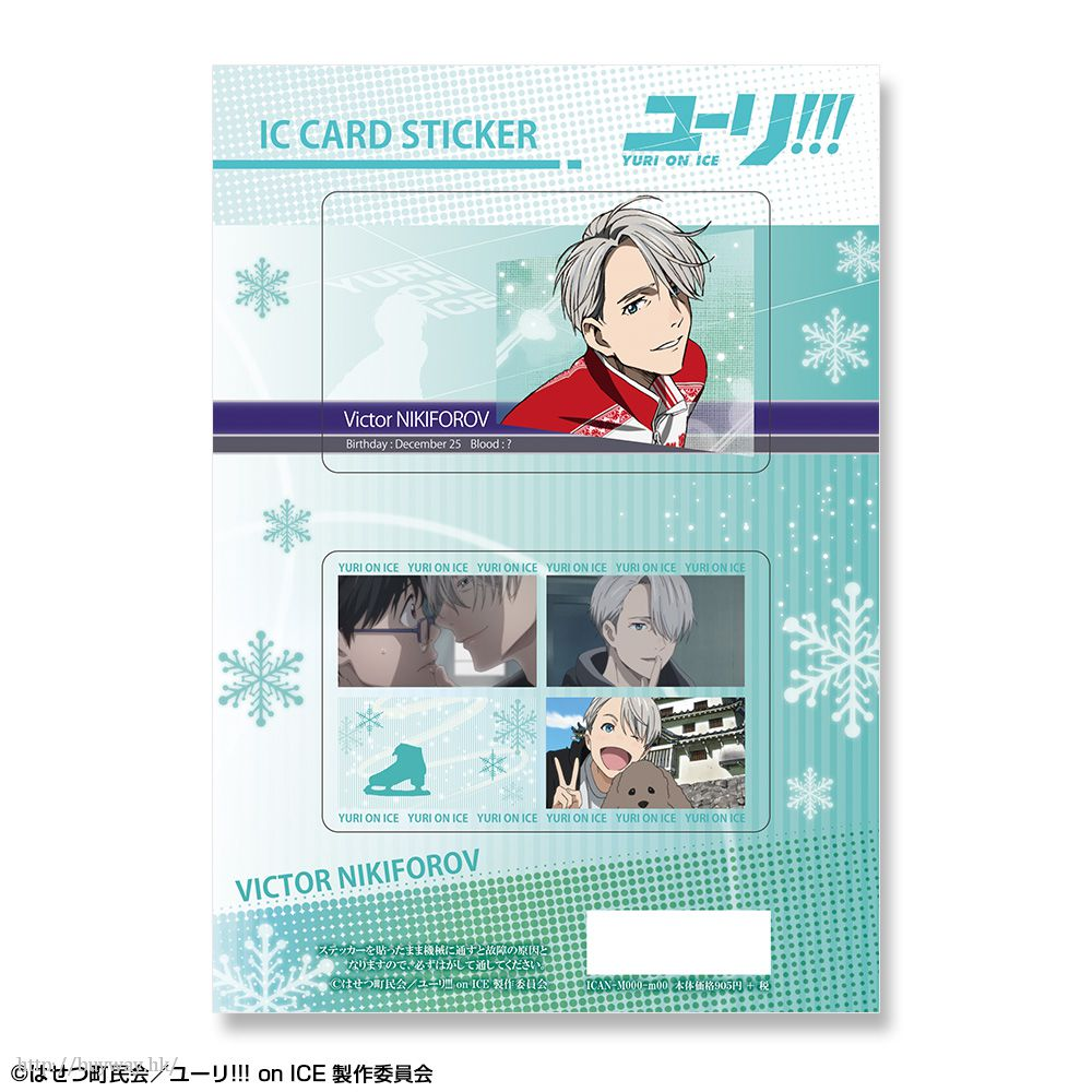勇利!!! on ICE 「維克托.尼基福羅夫」IC 卡貼紙 IC Card Sticker Design 02 Victor Nikiforov【Yuri on Ice】