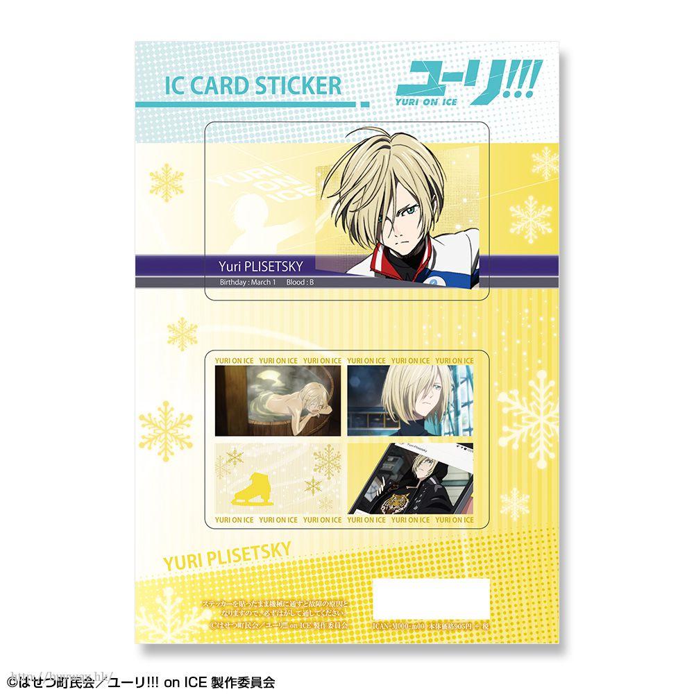 勇利!!! on ICE 「尤里.普利謝茨基」IC 卡貼紙 IC Card Sticker Design 03 Yuri Plisetsky【Yuri on Ice】