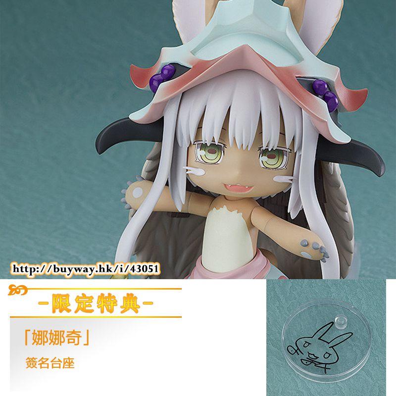 來自深淵 「娜娜奇」Q版 黏土人 (限定特典︰簽名台座) Nendoroid Nanachi ONLINESHOP Limited【Made in Abyss】