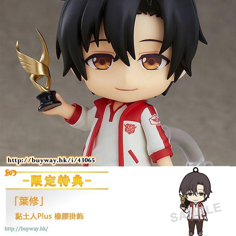 全職高手 「葉修」Q版 黏土人 (限定特典︰黏土人Plus 橡膠掛飾) Nendoroid Yexiu ONLINESHOP Limited【Master of Skill】