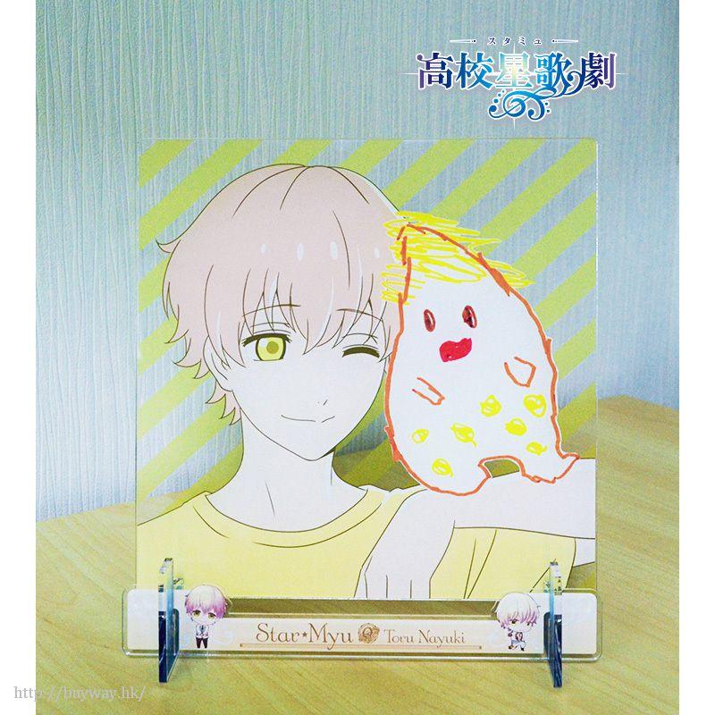 高校星歌劇 「那雪透」亞克力大企牌 Big Acrylic Chara Stand Nayuki Toru【Star-Mu】