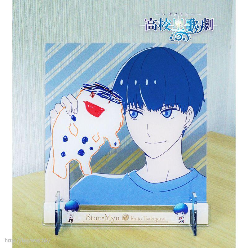 高校星歌劇 「月皇海斗」亞克力大企牌 Big Acrylic Chara Stand Tsukigami Kaito【Star-Mu】
