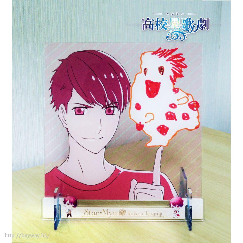 高校星歌劇 「天花寺翔」亞克力大企牌 Big Acrylic Chara Stand Tengenji Kakeru【Star-Mu】