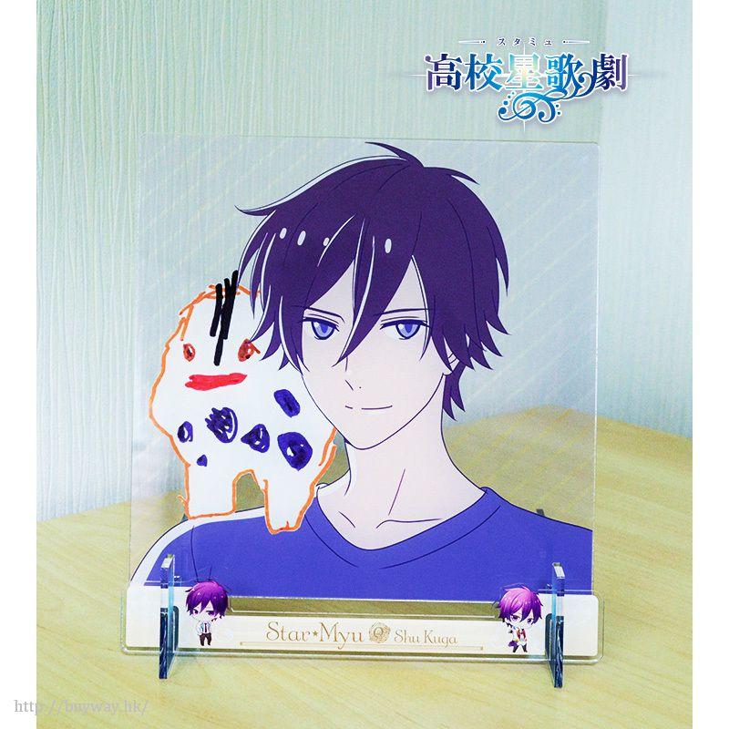 高校星歌劇 「空閑愁」亞克力大企牌 Big Acrylic Chara Stand Kuga Shu【Star-Mu】
