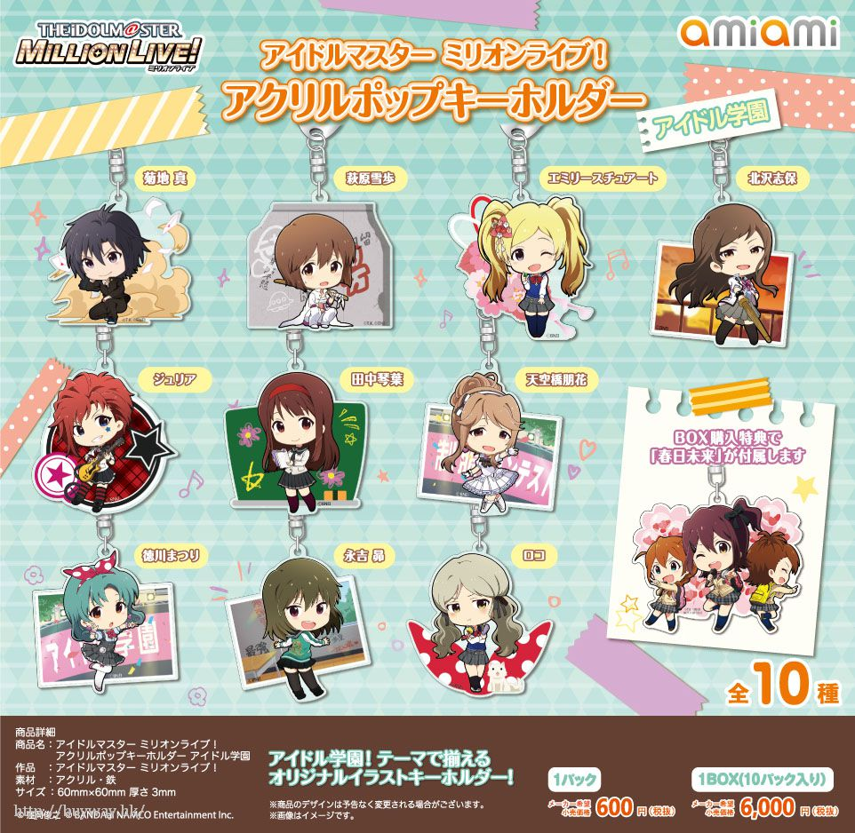 偶像大師 百萬人演唱會! 「偶像學園」亞克匙扣 (原盒特典︰春日未來 匙扣) (10 + 1 個入) Acrylic Pop Key Chain Idol Gakuen (10 Pieces)【The Idolm@ster Million Live!】