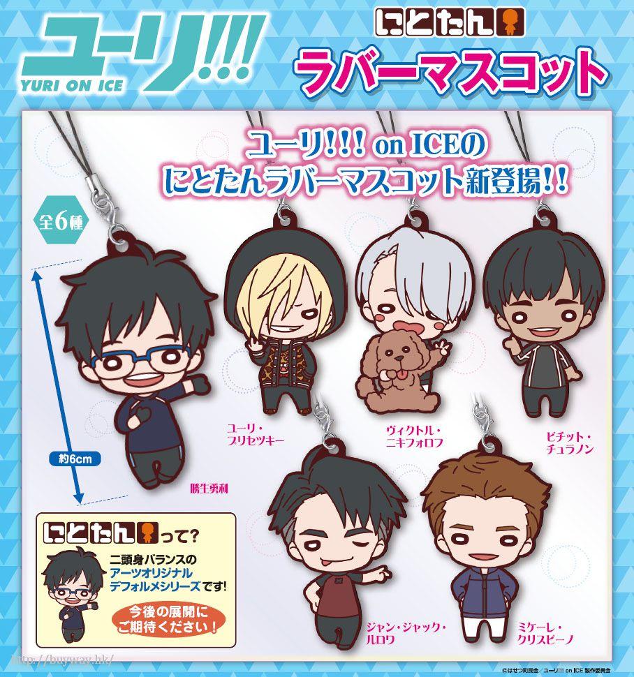 勇利!!! on ICE 橡膠掛飾 (6 個入) Nitotan Rubber Mascot (6 Pieces)【Yuri on Ice】