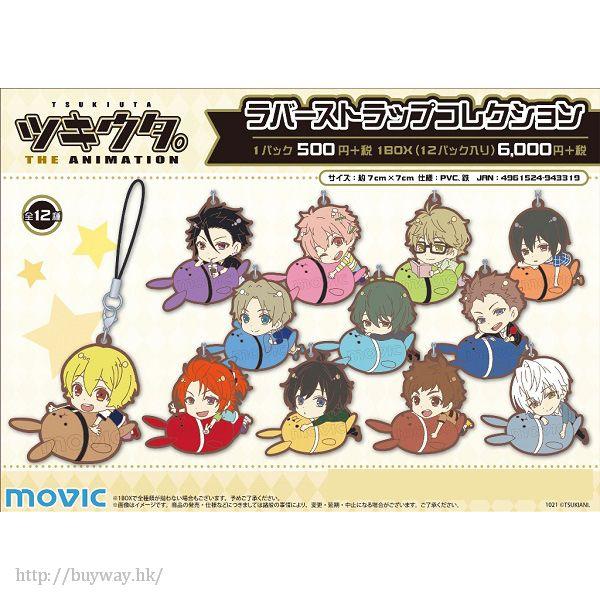 月歌。 抱抱月兔 橡膠掛飾 (12 個入) Rubber Strap (12 Pieces)【Tsukiuta.】