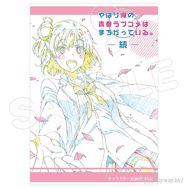 果然我的青春戀愛喜劇搞錯了。 「由比濱結衣」原畫集 Art Book Yuigahama Yui【My youth romantic comedy is wrong as I expected.】