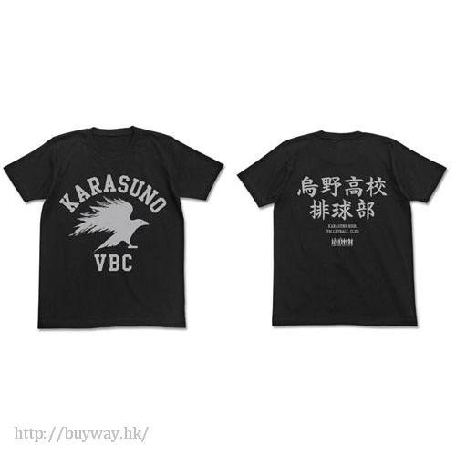 排球少年!! (大碼)「烏野高校排球部」黑色 T-Shirt Karasuno High School Volleyball Club T-Shirt / BLACK - L【Haikyu!!】