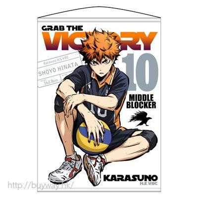 排球少年!! 「日向翔陽」掛布 勝利への闘志 Ver. Wall Scroll Shoyo Hinata Shouri eno Toushi Ver.【Haikyu!!】