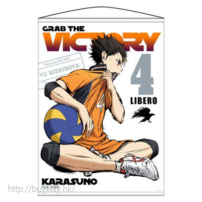 排球少年!! 「西谷夕」掛布 勝利への闘志 Ver. Wall Scroll Yu Nishinoya Shouri eno Toushi Ver.【Haikyu!!】