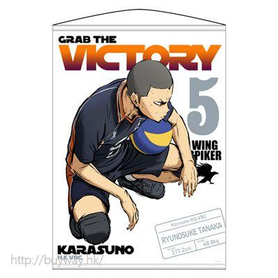 排球少年!! 「田中龍之介」掛布 勝利への闘志 Ver. Wall Scroll Ryunosuke Tanaka Shouri eno Toushi Ver.【Haikyu!!】