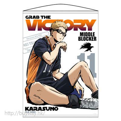 排球少年!! 「月島螢」掛布 勝利への闘志 Ver. Wall Scroll Kei Tsukishima Shouri eno Toushi Ver.【Haikyu!!】