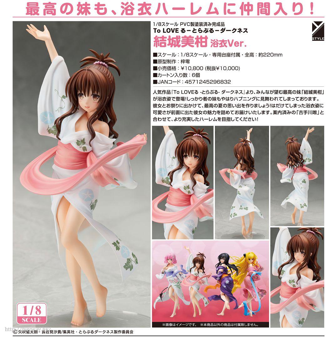 出包王女 Darkness Y-STYLE 1/8「結城美柑」浴衣 Y-STYLE 1/8 Yuki Mikan Yukata Ver.【To Love-Ru Darkness】