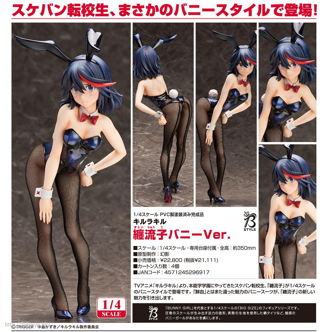 斬服少女 B-STYLE 1/4「纏流子」Bunny B-STYLE 1/4 Matoi Ryuko Bunny Ver.【Kill la Kill】