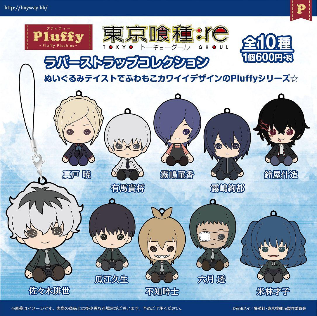 東京喰種 布偶公仔 橡膠掛飾 (10 個入) Pluffy Rubber Strap Collection (10 Pieces)【Tokyo Ghoul】