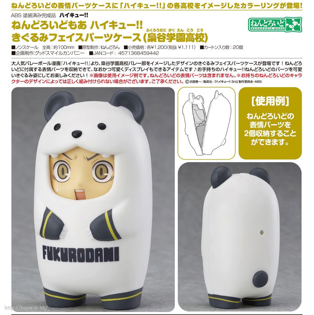 排球少年!! 「梟谷學園高中排球部」黏土人 配件收納 Nendoroid More Face Parts Case Fukurodani Gakuen High School【Haikyu!!】