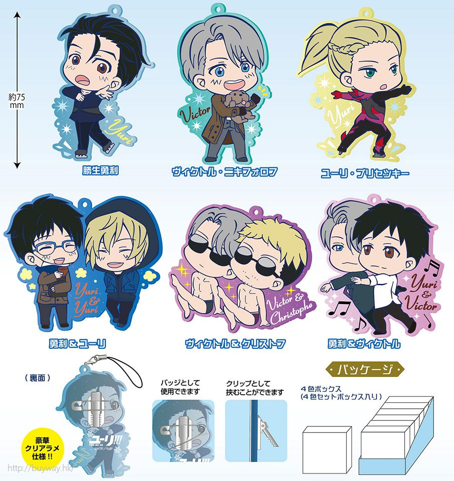 勇利!!! on ICE 橡膠夾 徽章 Vol.2 (6 個入) TojiColle Rubber Clip Badge Vol. 2 (6 Pieces)【Yuri on Ice】