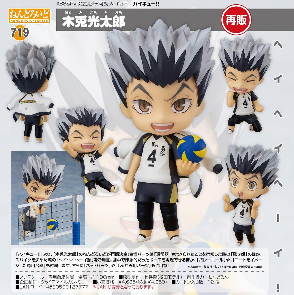 排球少年!! 「木兔光太郎」Q版 黏土人 Nendoroid Bokuto Koutaro【Haikyu!!】