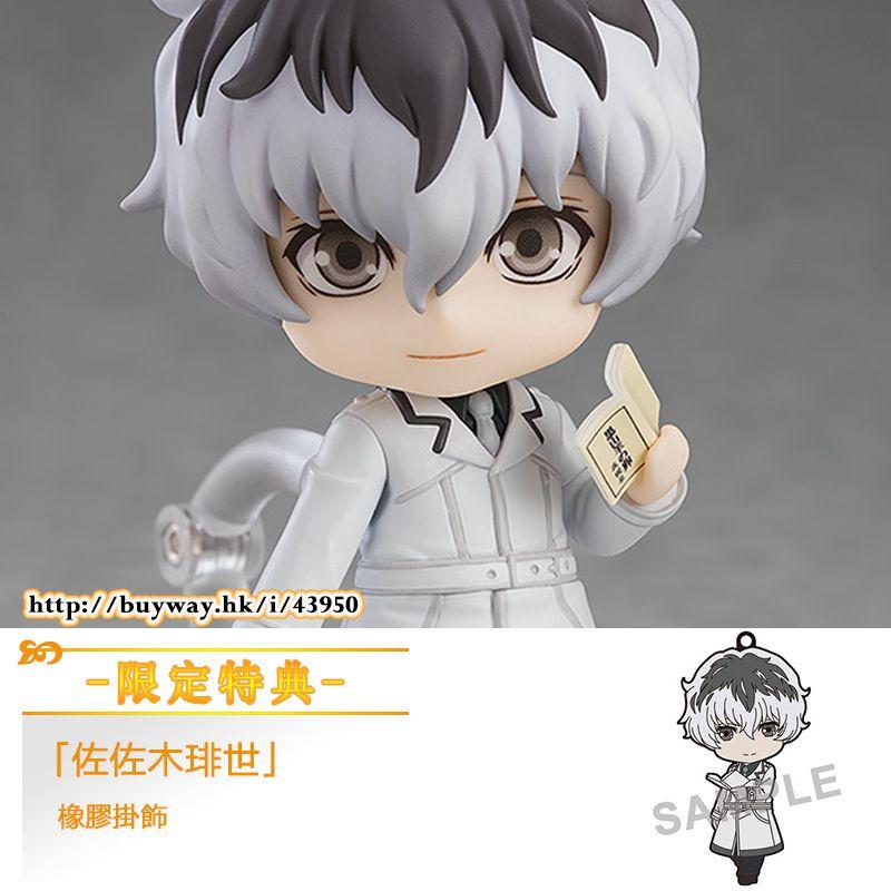 東京喰種 「佐佐木琲世」Q版 黏土人 (限定特典︰橡膠掛飾) Nendoroid Sasaki Haise ONLINESHOP Limited【Tokyo Ghoul】