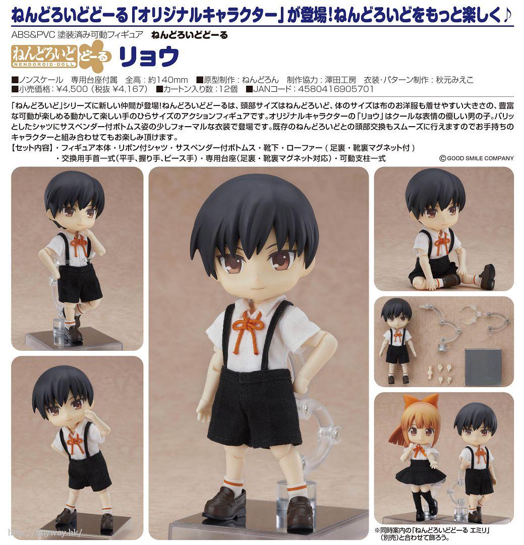 未分類 「Ryo」黏土娃 Nendoroid Doll Ryo