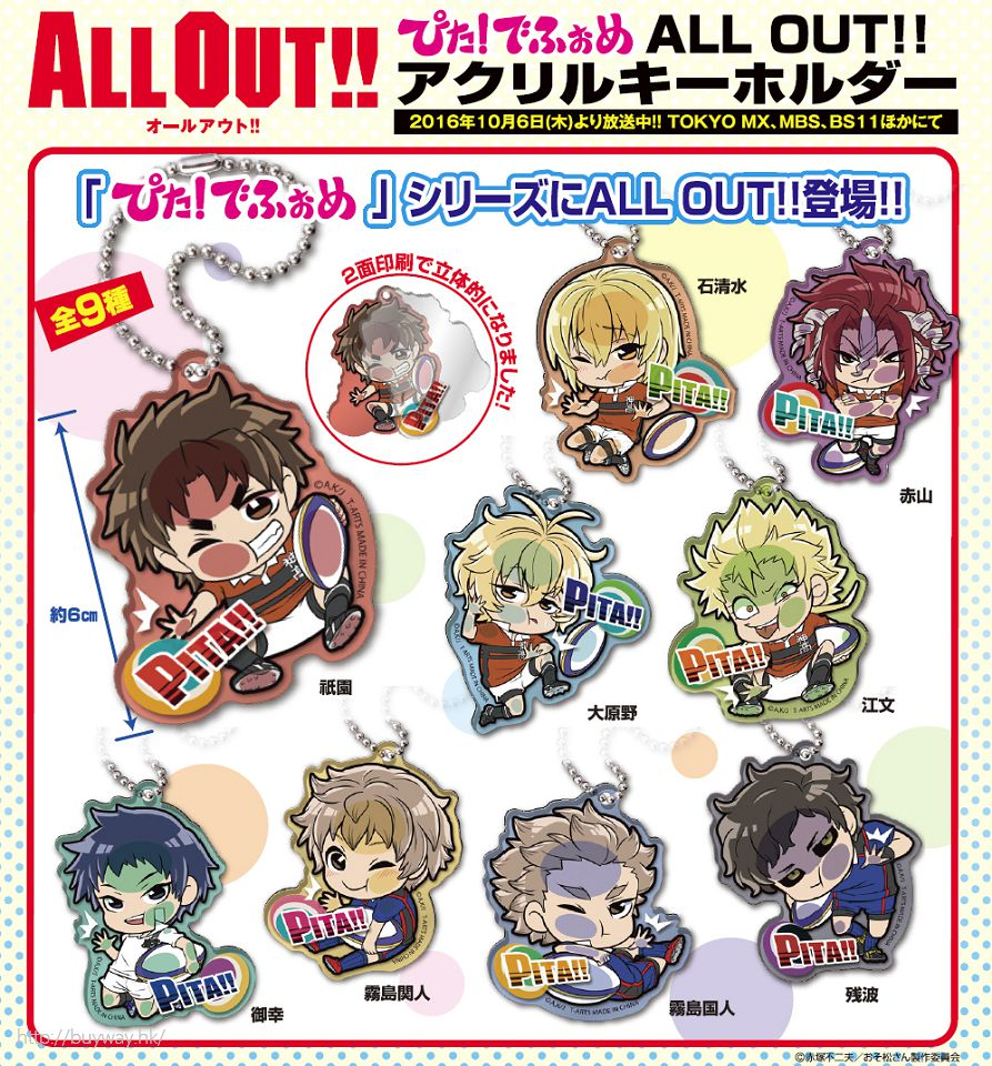 ALL OUT!! 哎呀...撞玻璃!透明掛飾 (9 個入) Pita! Defome Acrylic Key Chain (9 Pieces)【All Out!!】