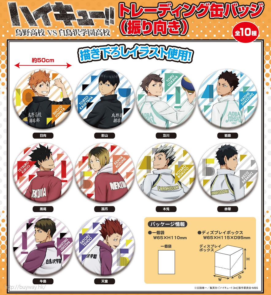 "排球少年!! ""轉身"" 收藏徽章 (10 個入) Can Badge Turning (10 Pieces)【Haikyu!!】"