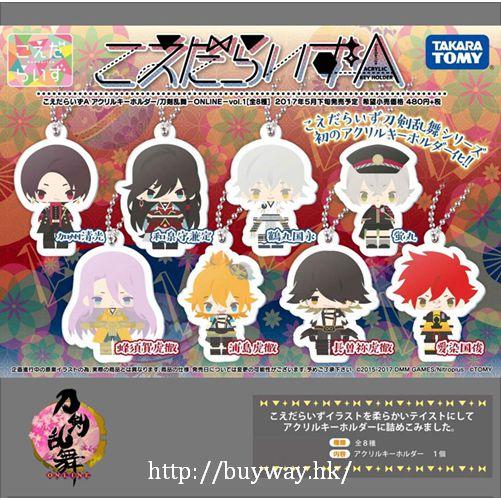 刀劍亂舞-ONLINE- こえだらいずA 亞克力匙扣 Vol.1 (8 個入) KoedarizeA Acrylic Key Chain Collection Vol. 1 (8 Pieces)【Touken Ranbu -ONLINE-】
