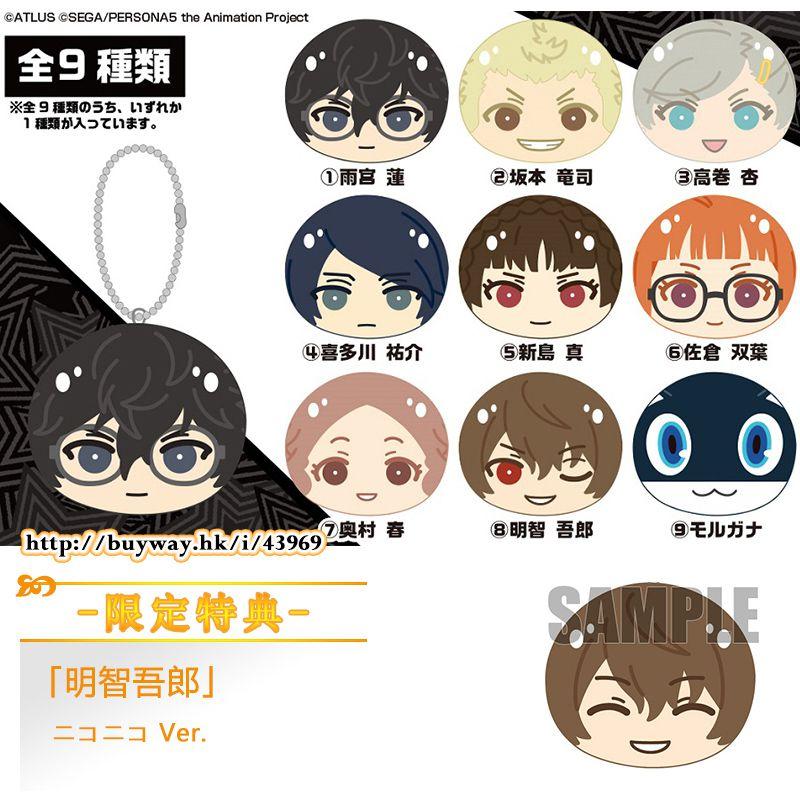 女神異聞錄系列 小豆袋頭像掛飾 (限定特典︰明智吾郎 ニコニコ Ver.) (9 + 1 個入) Omanjyu Niginugi Mascot ONLINESHOP Limited (10 Pieces)【Persona Series】
