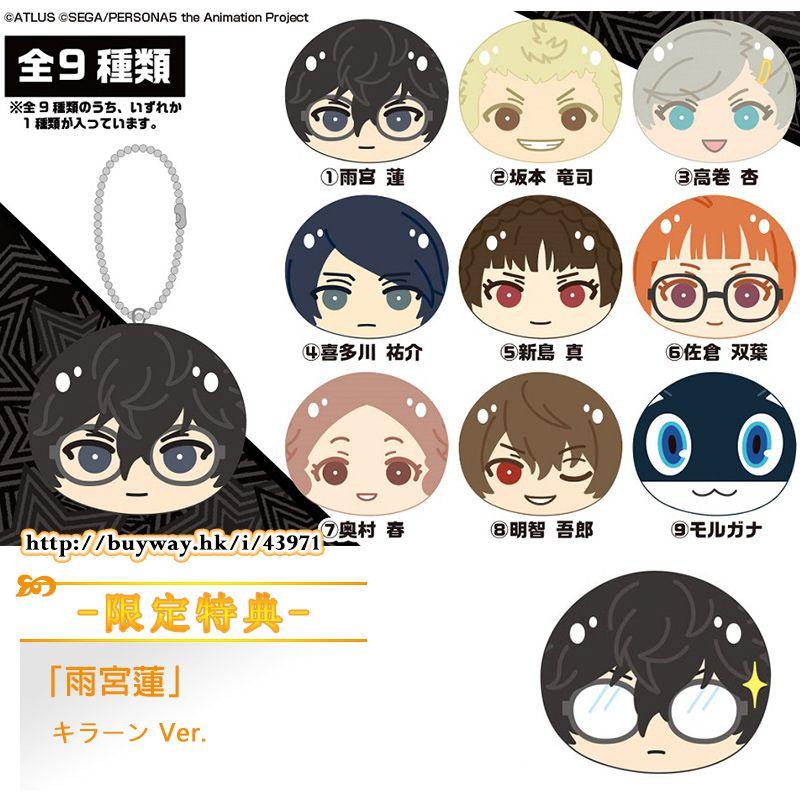 女神異聞錄系列 小豆袋頭像掛飾 (限定特典︰雨宮蓮 キラーン Ver.) (9 + 1 個入) Omanjyu Niginugi Mascot ONLINESHOP Limited (10 Pieces)【Persona Series】