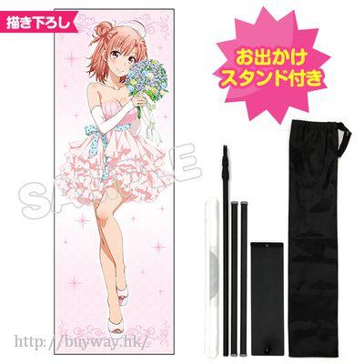 果然我的青春戀愛喜劇搞錯了。 「由比濱結衣」2014 生日 Party 插圖連身裙 掛布 附支架套裝 Life-size Tapestry Yuigahama Yui Odekake Stand Set【My youth romantic comedy is wrong as I expected.】