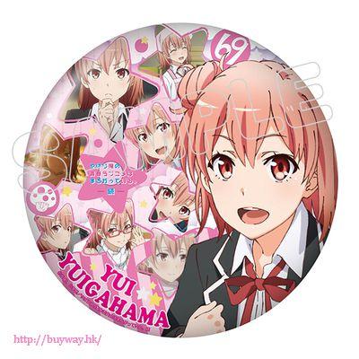 果然我的青春戀愛喜劇搞錯了。 「由比濱結衣」15cm 大徽章 BIG Can Badge with Stand Yuigahama Yui【My youth romantic comedy is wrong as I expected.】