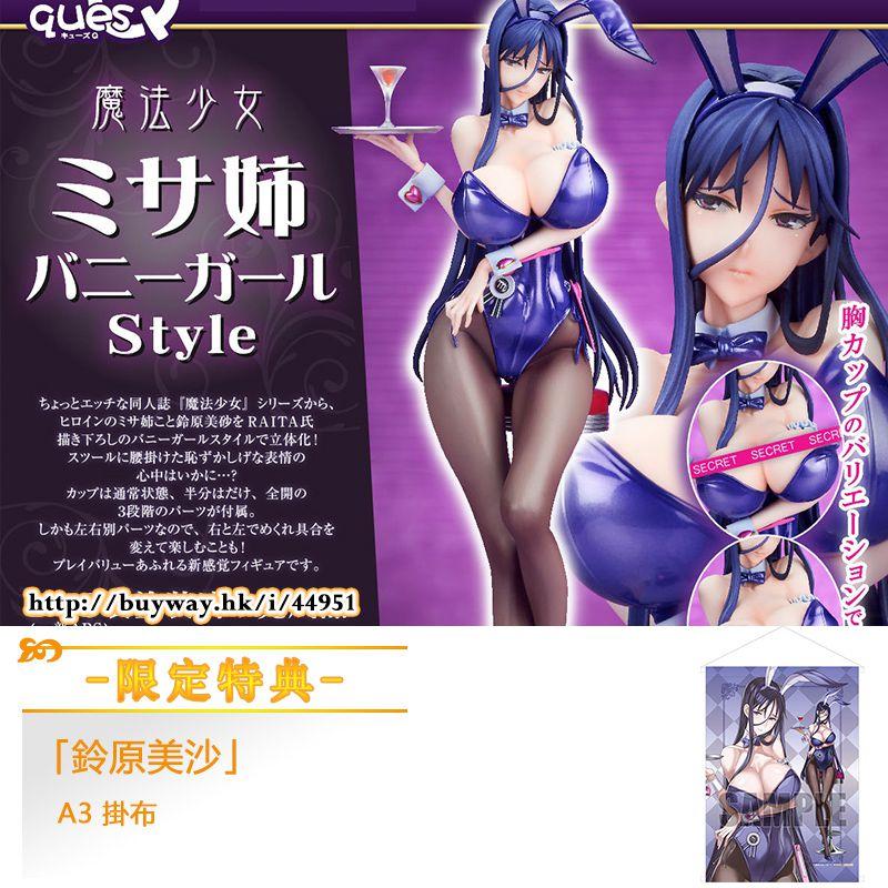 魔法少女 1/7「鈴原美沙」Bunny (限定特典︰A3 掛布) 1/7 Misa-nee Bunny Girl Style ONLINESHOP Limited【Mahou Shoujo】