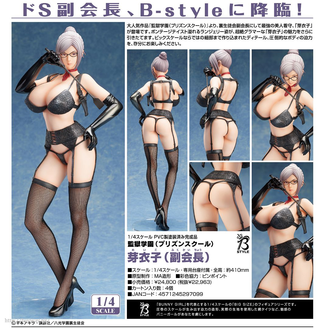 監獄學園 B-STYLE 1/4「白木芽衣子」 B-STYLE 1/4 Meiko Fukukaicho【Prison School】