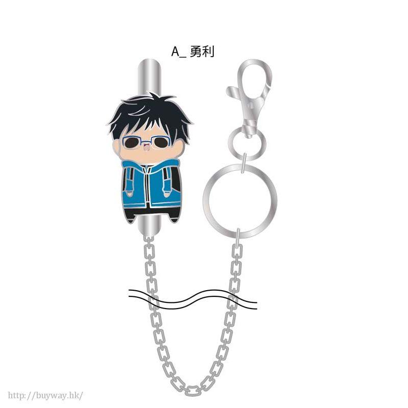 勇利!!! on ICE 「勝生勇利」夾鏈匙扣 Clip Chain Key Holder Yuri Katsuki【Yuri on Ice】
