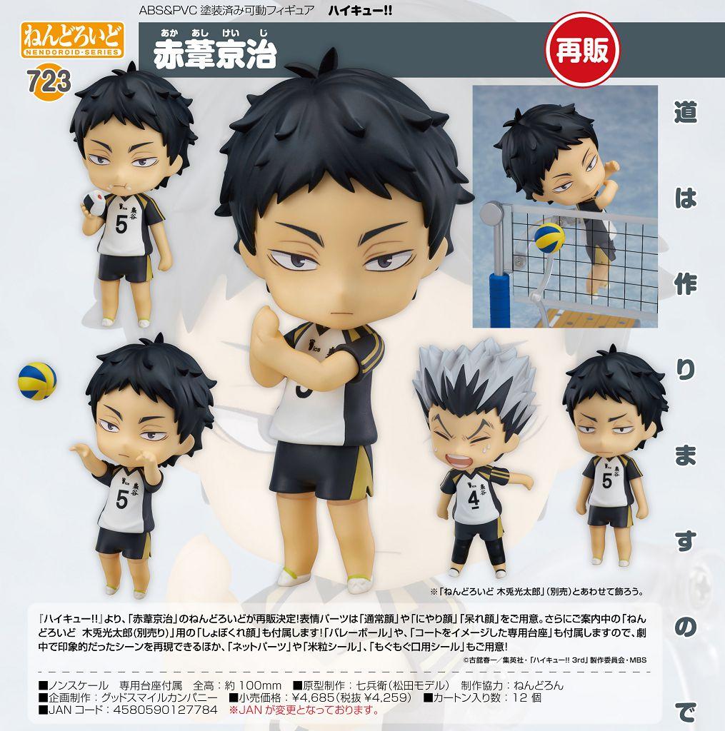排球少年!! 「赤葦京治」Q版 黏土人 Nendoroid Akaashi Keiji【Haikyu!!】