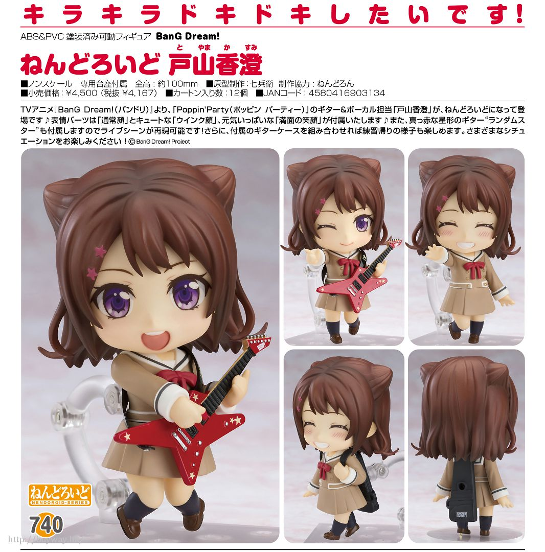 BanG Dream! 「戸山香澄」Q版 黏土人 Nendoroid Toyama Kasumi【BanG Dream!】