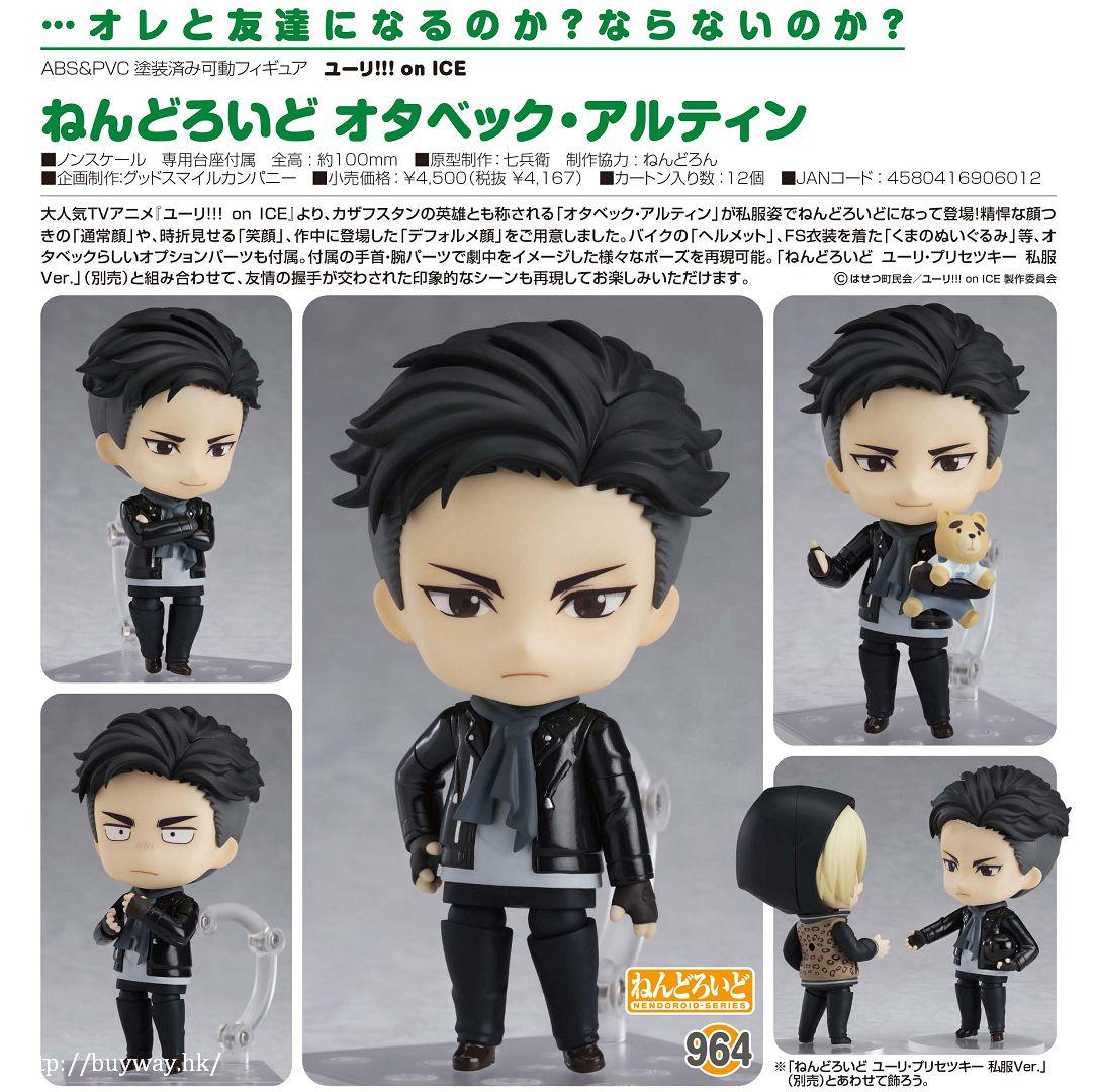 勇利!!! on ICE 「奧塔別克·阿爾京」Q版 黏土人 Nendoroid Otabek Altin【Yuri on Ice】