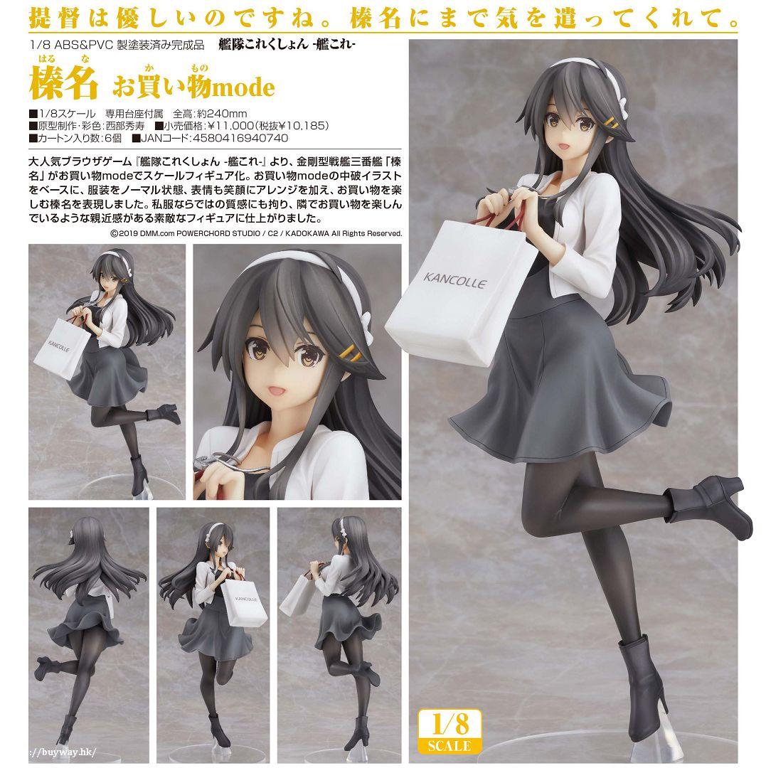 艦隊 Collection -艦Colle- 1/8「榛名」Shopping Mode 1/8 Haruna Shopping Mode【Kantai Collection -KanColle-】