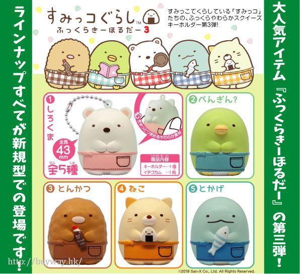 角落生物 柔軟匙扣 3 (10 個入) Fukkura Key Chain 3 (10 Pieces)【Sumikko Gurashi】