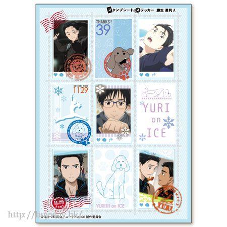 勇利!!! on ICE 「勝生勇利」生日紀念郵票 Stamp Sheet Sticker Yuri Katsuki (A)【Yuri on Ice】